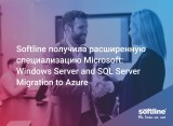 Softline получила расширенную специализацию Windows Server and SQL Server Migration to Microsoft Azure